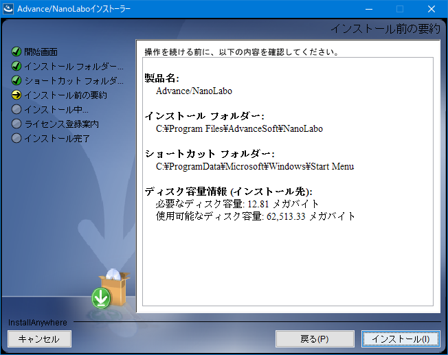 インストール手順 (Windows) — Advance/NanoLabo ドキュメント